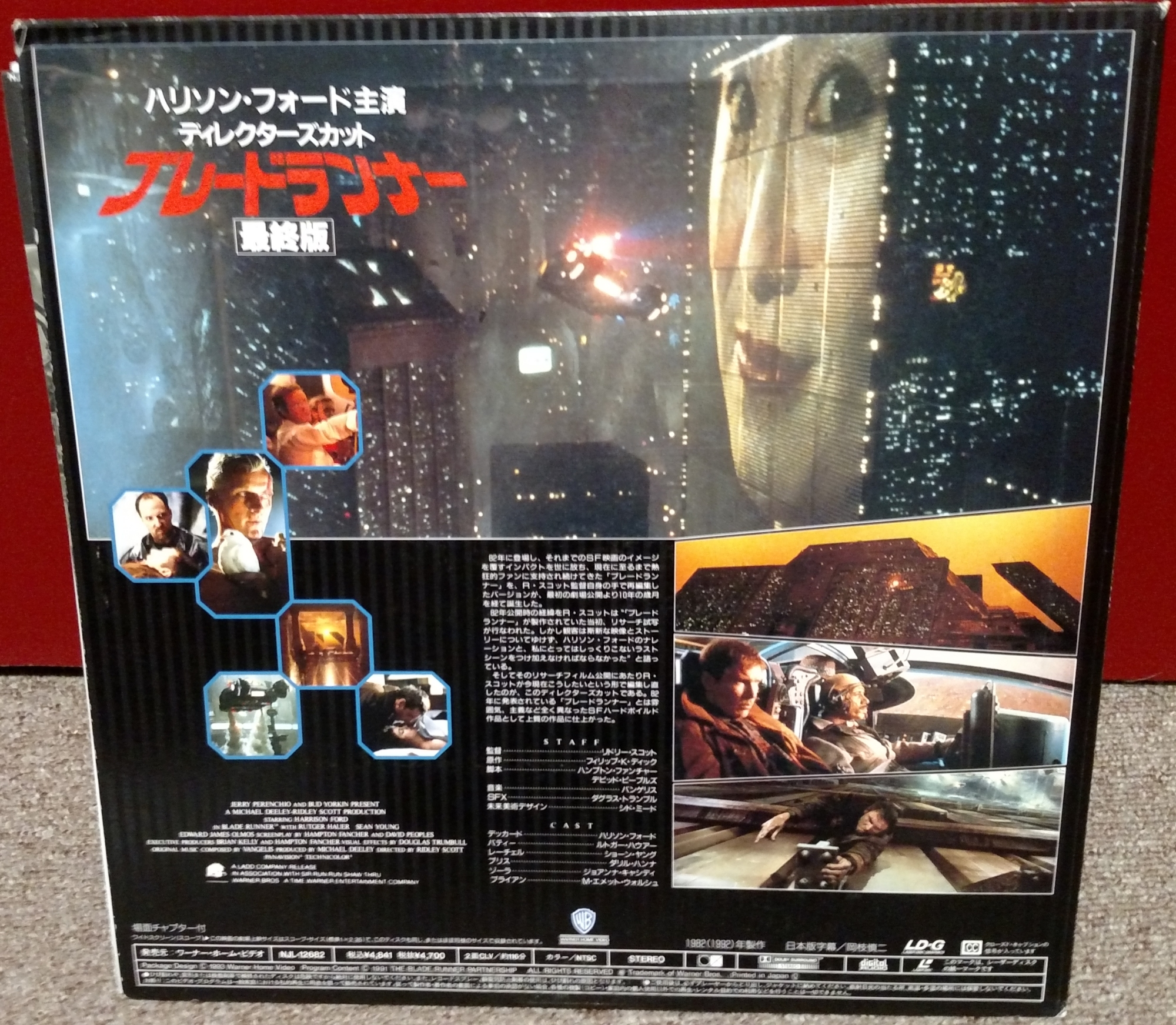 Blade Runner Laserdisc: Director's Cut CLV (Japan, back)