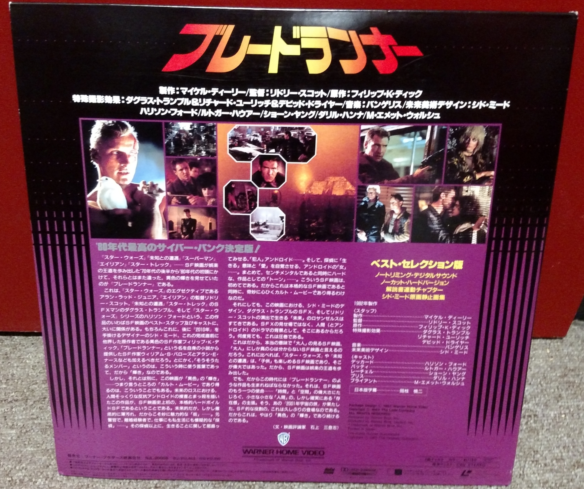 Blade Runner Laserdisc: WB Japan 1987 (back)