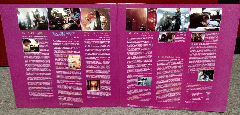 Blade Runner Laserdisc: WB Japan 1987 (gatefold)