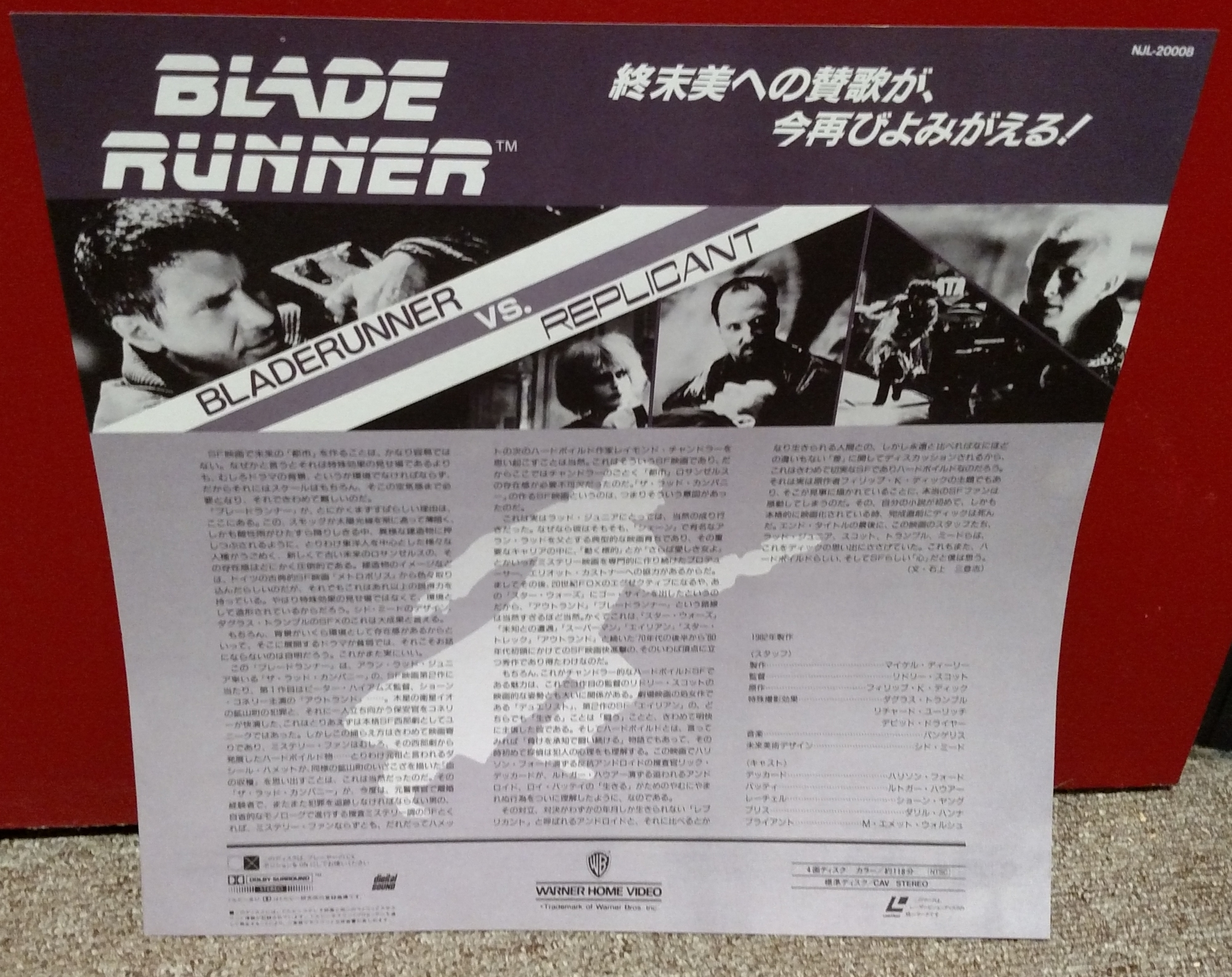 Blade Runner Laserdisc: WB Japan 1987 (insert)