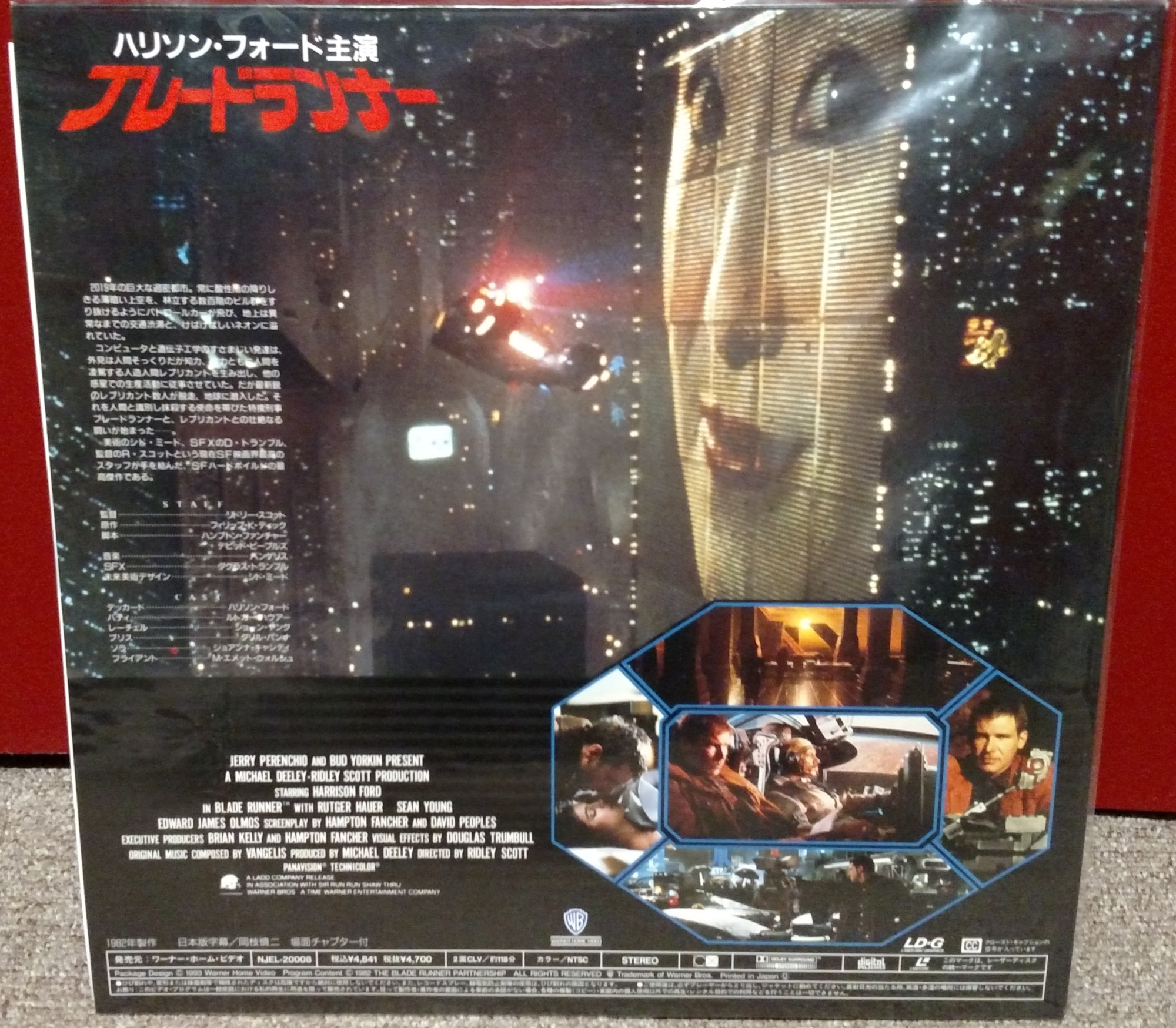 Blade Runner Laserdisc: WB Japan 1993 (back)
