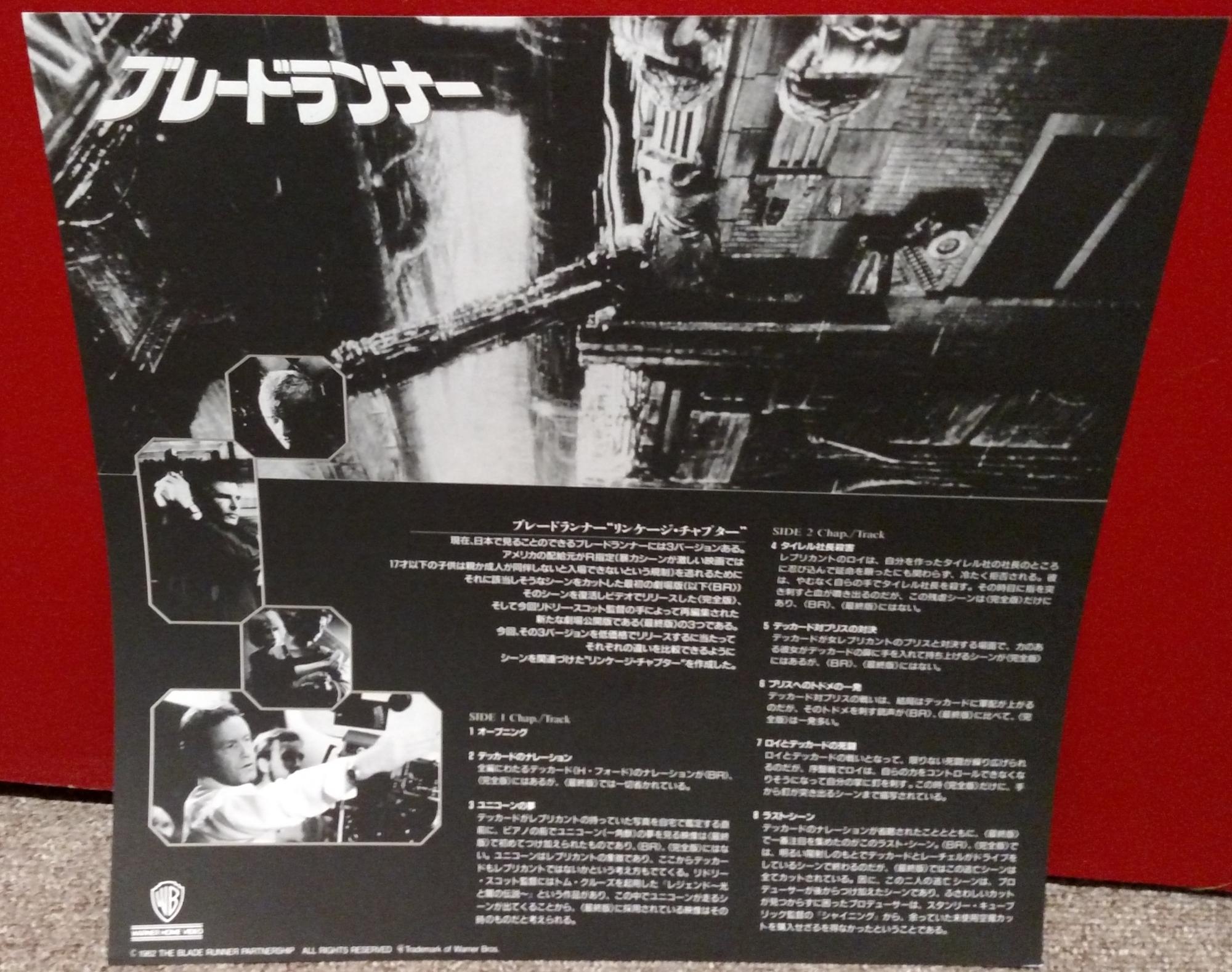 Blade Runner Laserdisc: WB Japan 1993 (insert front)