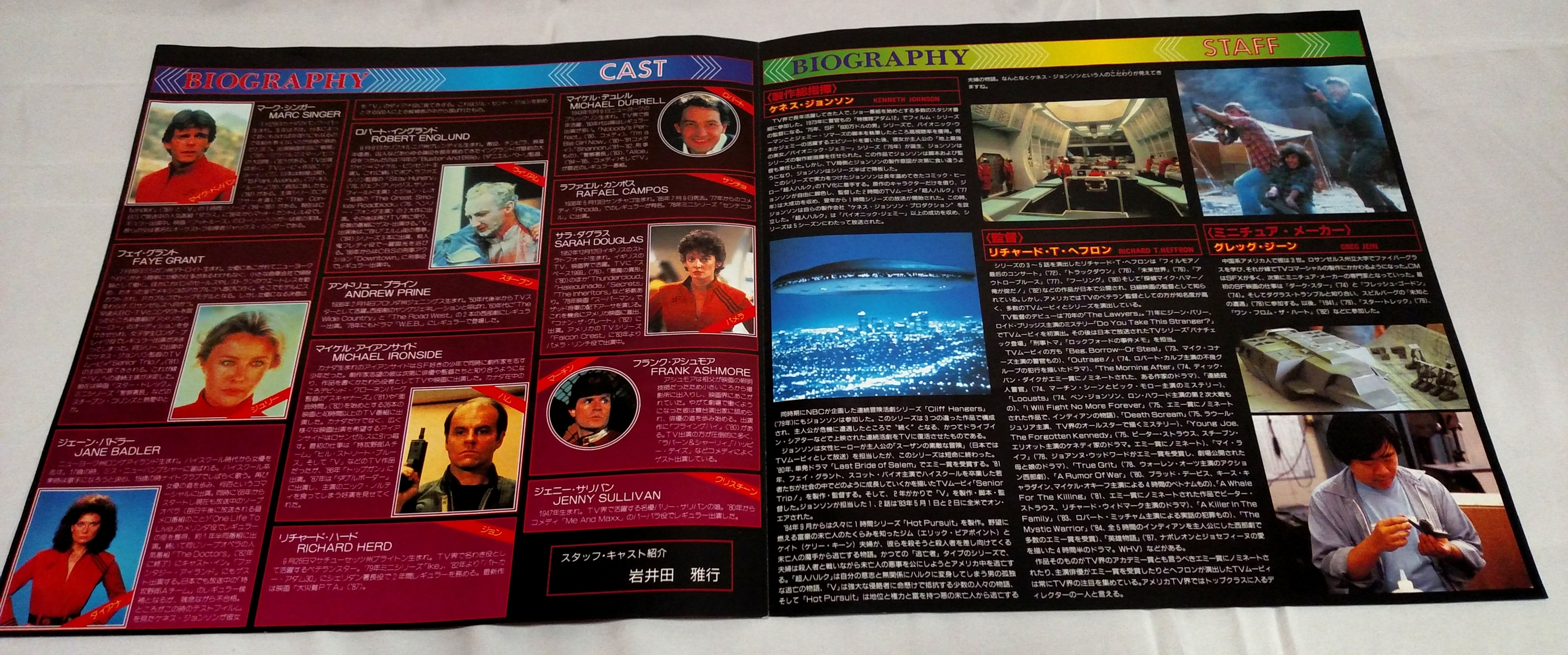 V - Japanese Laserdisc Booklet Interior Pages