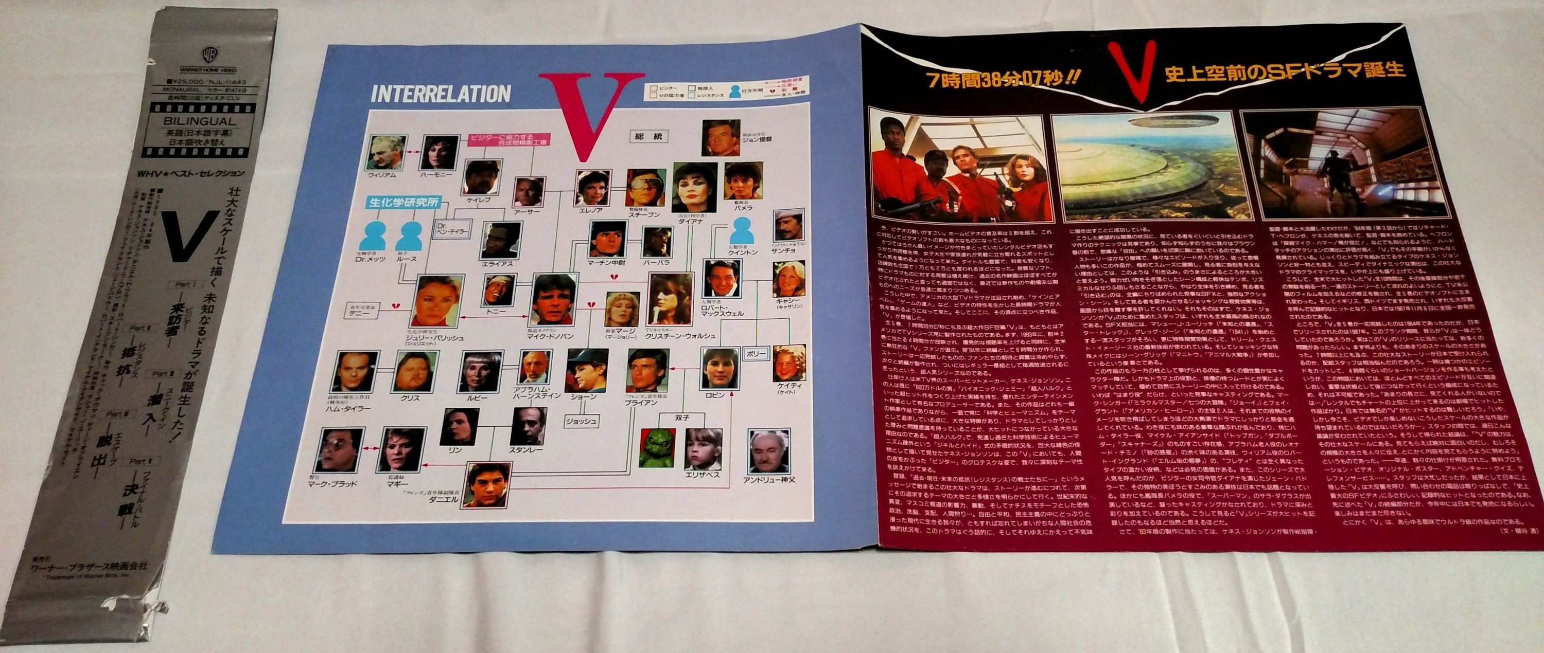 V - Japanese Laserdisc Booklet & Obi Strip