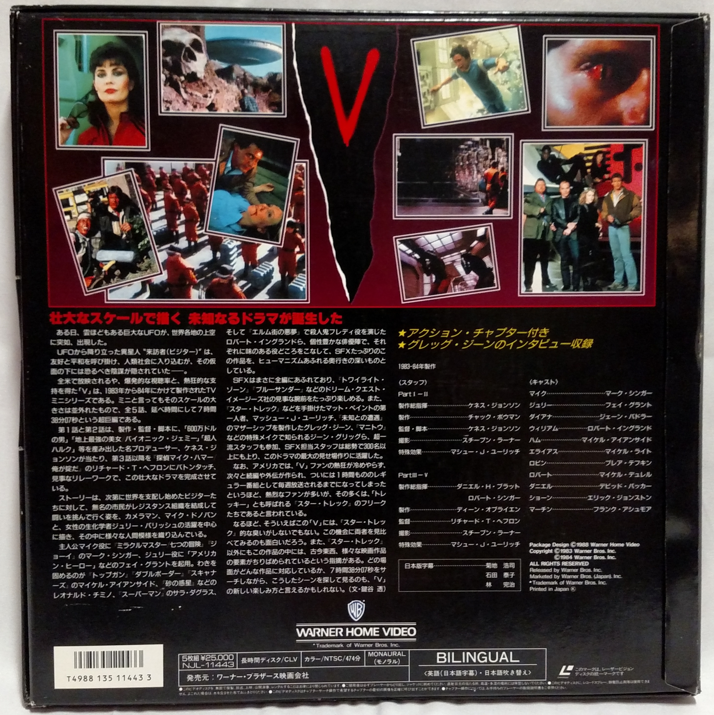 V - Japanese Laserdisc Box Back