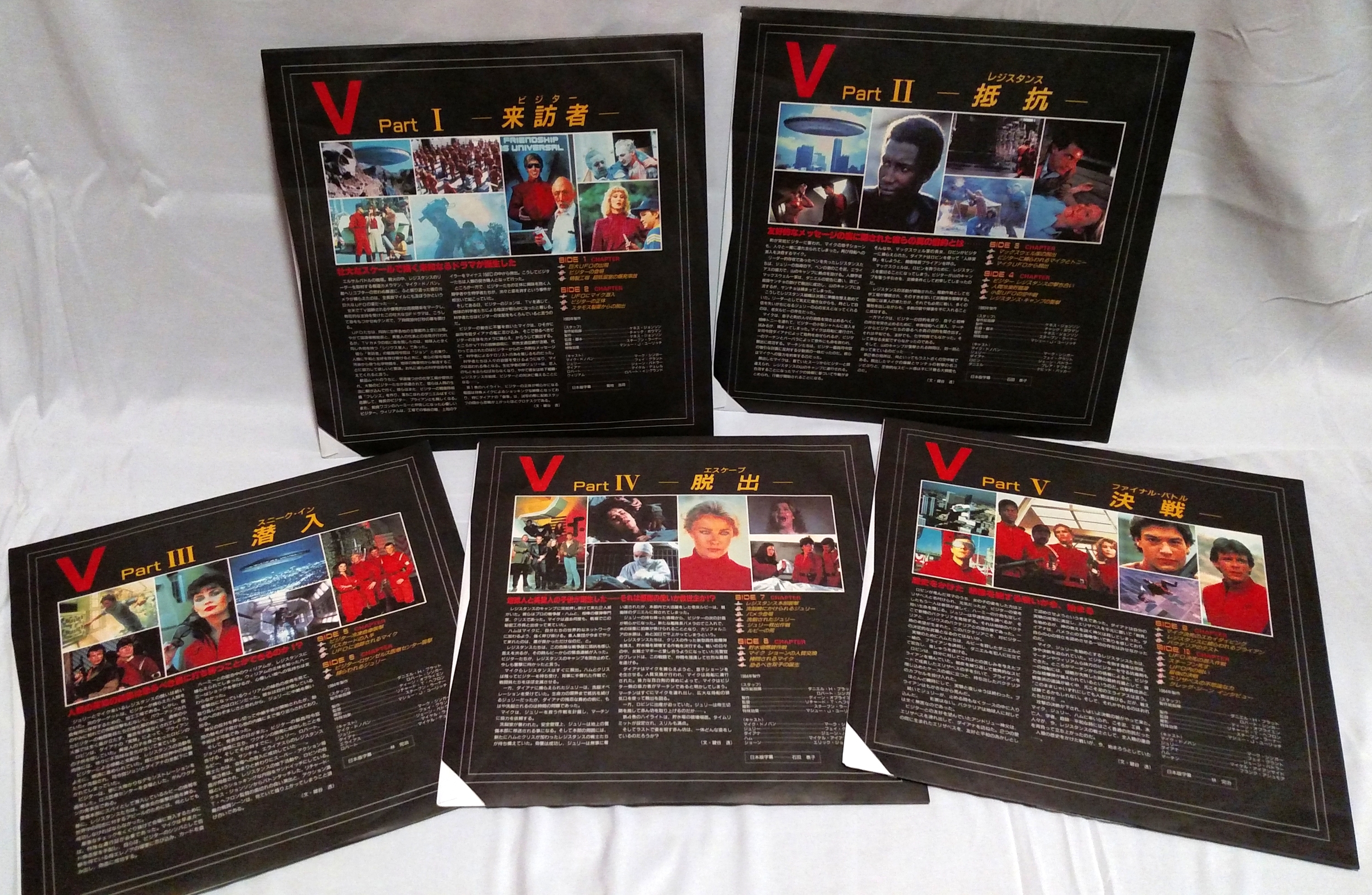 V - Japanese Laserdisc Sleeves