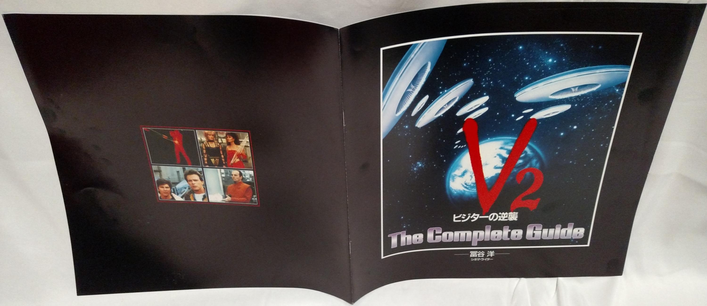 V2 - Japanese Laserdisc Booklet