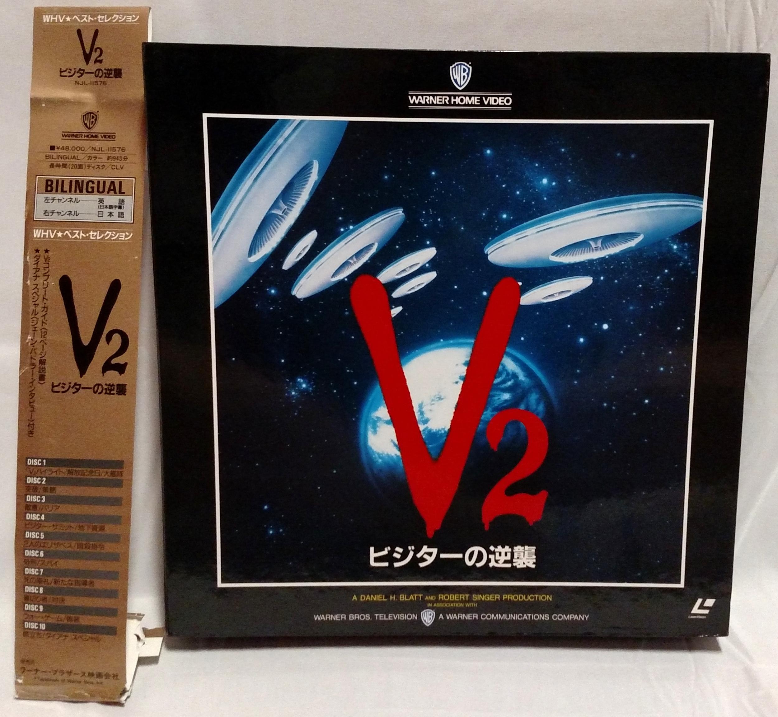 V2 - Japanese Laserdisc Box Front