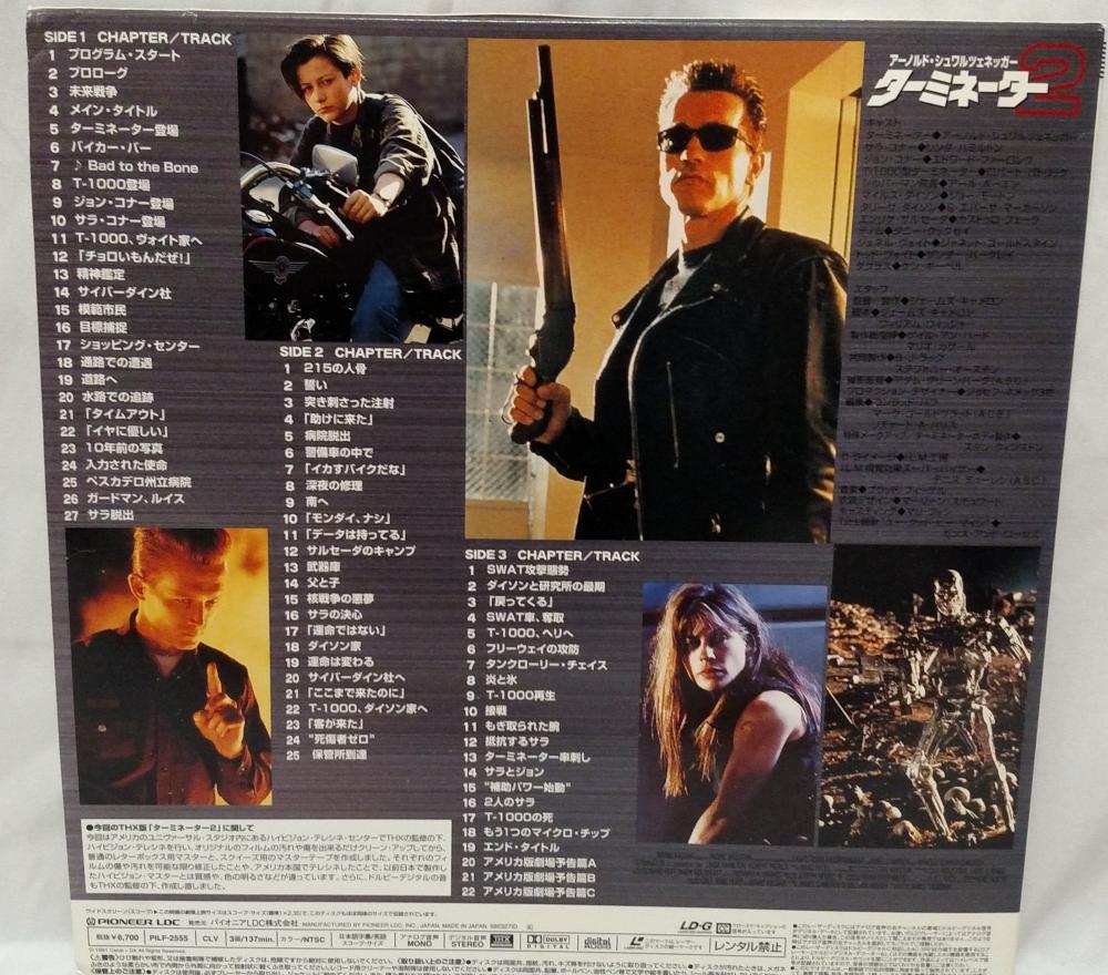 Terminator 2 Squeeze LD back